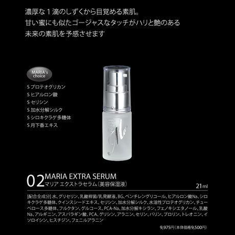 エクストラセラム(美容保湿液)21ml