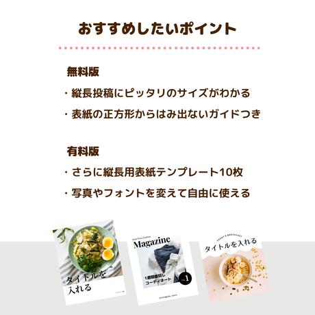 インスタ縦長デザインテンプレート(有料版)