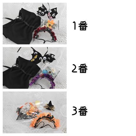 秋のお買い得セット2020(ハロウィンファイナル)