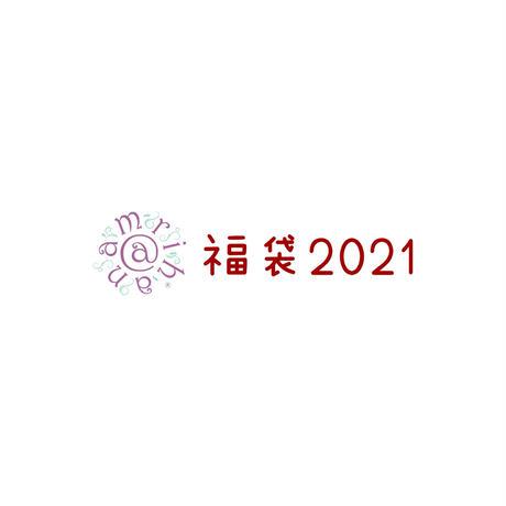 【年内ご予約枠】3000円♡福袋