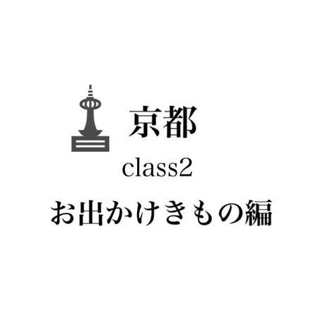 【京都】無重力着付け®︎講座 class2  お出かけきもの編