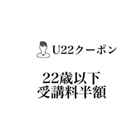 【※コピー用】U22 クーポン 22歳以下受講料半額