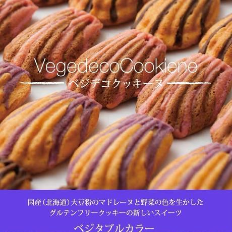 ベジデコクッキーヌ 詰め合わせギフト(12個)