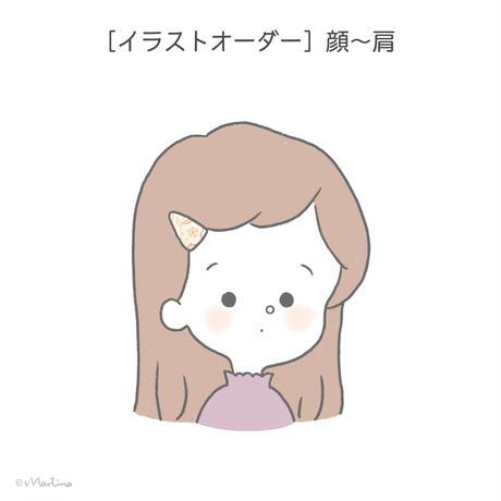 イラストオーダー(顔〜肩)