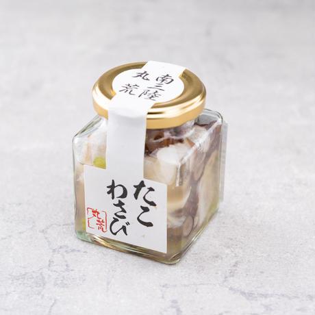 丸荒の贅沢珍味「海烹撰」シリーズ たこわさび 150g