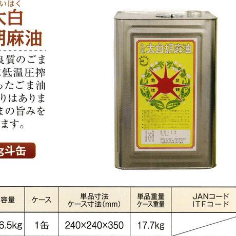 [155]九鬼太白純正胡麻油 16.5kg 一斗缶【お取り寄せ品】