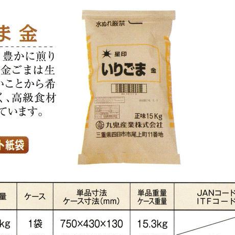 [188]星印いりごま 金 15kg 業務用【お取り寄せ品】