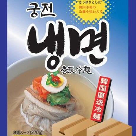 [66] 宮殿冷麺 (1人前) 430g✕24入✕2箱 業務用 【お取り寄せ品】