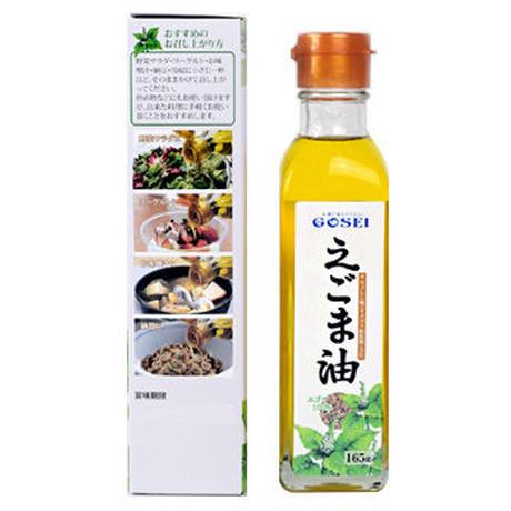 [53]GOSEIえごま油 165g✕20入✕1箱【お取り寄せ品】