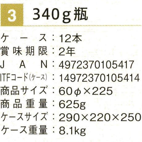 [135]九鬼ヤマシチ純正胡麻油 340g
