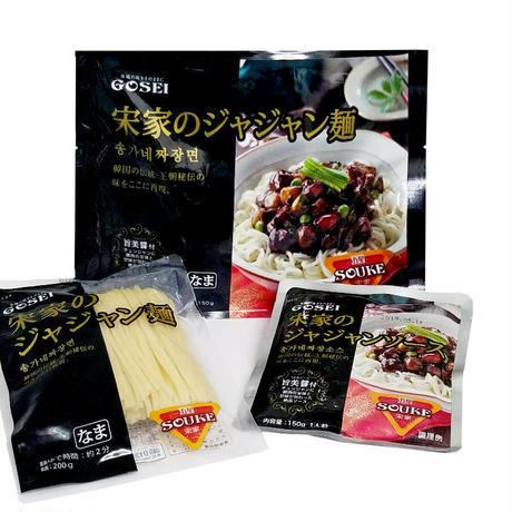 [54] 宋家のジャジャン麺SET 350g✕20入✕2箱【お取り寄せ品】
