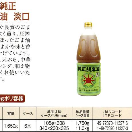 [168]星印純正胡麻油 淡口 1650g✕6入✕1箱【お取り寄せ品】