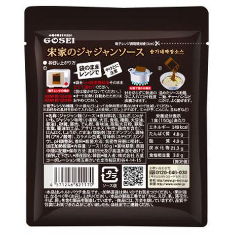 [98] 宋家のジャジャンソース 150g✕60入✕1箱【お取り寄せ品】