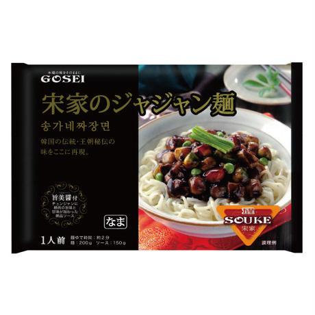 [54] 宋家のジャジャン麺SET 350g✕20入✕1箱【お取り寄せ品】
