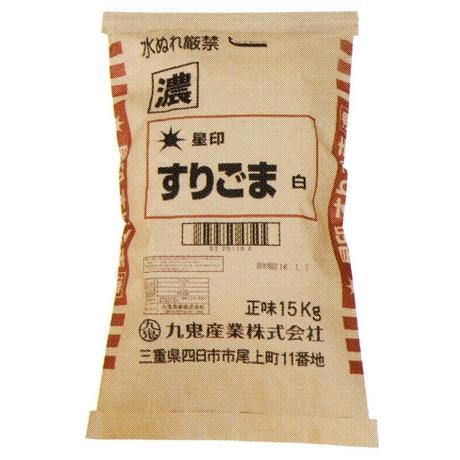 [193]星印すりごま 白濃 15kg 業務用【お取り寄せ品】