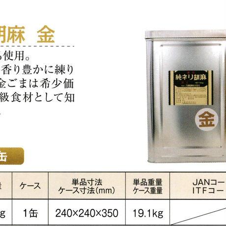[215]星印純ネリ胡麻 金 18kg 業務用【お取り寄せ品】
