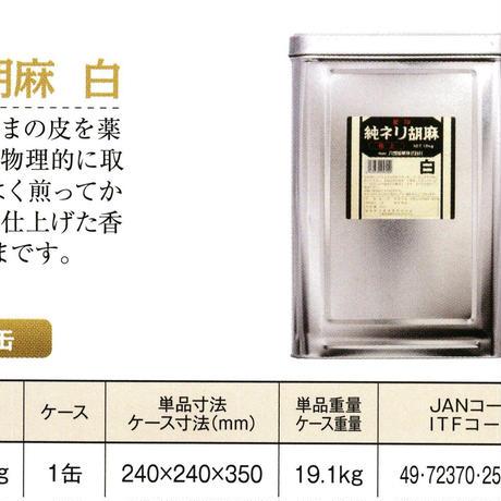 [209]星印純ネリ胡麻 白 18kg 業務用【お取り寄せ品】