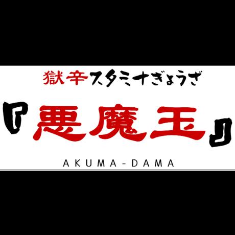 獄辛スタミナ餃子『悪魔玉』