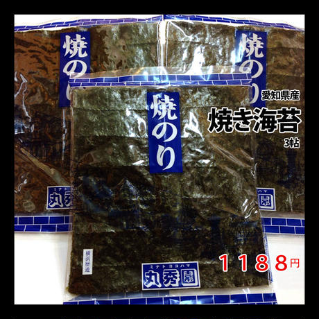 愛知県産焼き海苔3帖