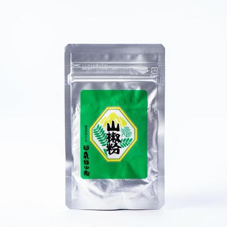 山椒粉(アルミチャック入り)
