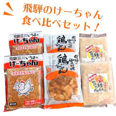 飛騨のけーちゃん【食べ比べセット】