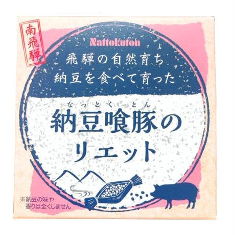 納豆喰豚のリエット