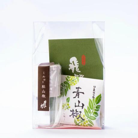 粒山椒・青(ミル付)