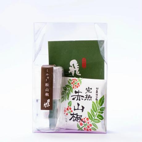 粒山椒・完熟赤(ミル付)
