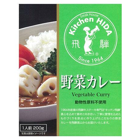 動物性原料不使用 野菜カレー