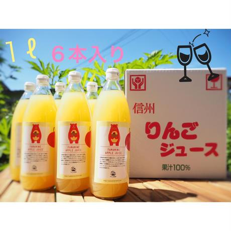 [送料込] 新搾り やまみね農園 りんごジュース 1ℓ6本入り