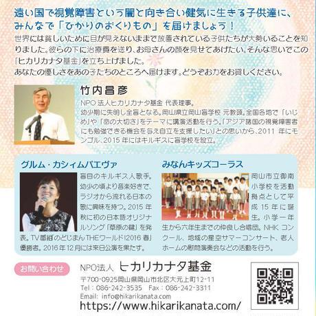 音楽CD【ひかりのおくりもの】<送料無料>