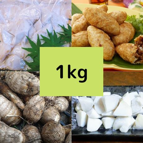 時短野菜のスチーム里芋1kg【煮物用・サラダ用】 税込