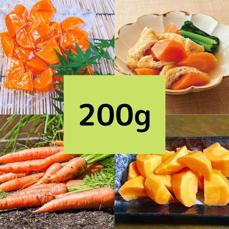 時短野菜のスチーム人参200g【煮物用・サラダ用・和え物用】 税込