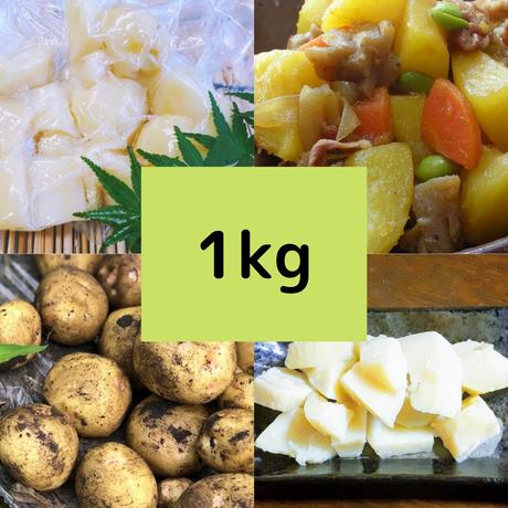 時短野菜「北海こがね」スチームじゃが芋1kg【煮物用・ポテトサラダ用】 税込