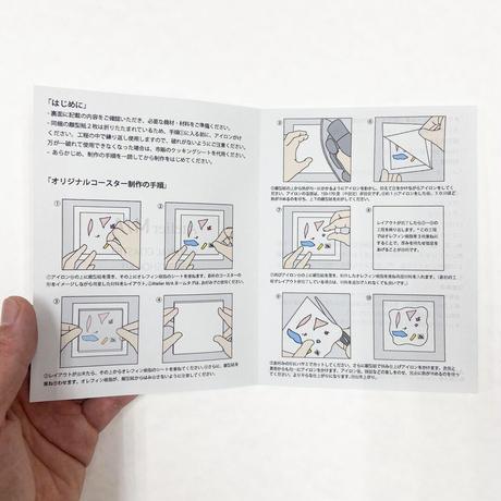 Original Coaster Kit  / オリジナルコースター制作キット(2枚分)