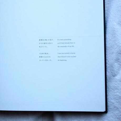 「世界の入口」/「An Overture」 清水コウ/Shimizu Co 蒼穹舎/Sokyu-sha