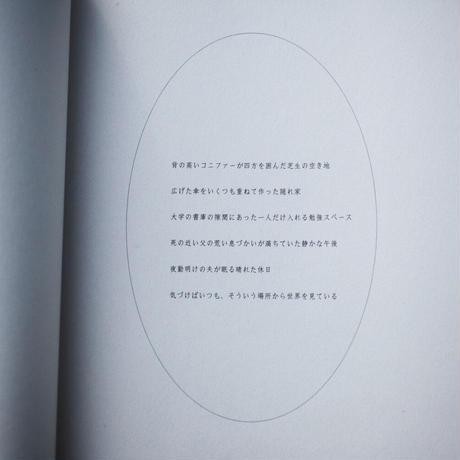 「午後の洞」/「A Hole of Afternoon」 清水コウ/Shimizu Co Masato Co.