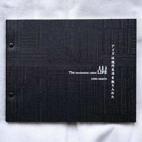 「アイヌは現代生活を取り入れた」/「The mechanism called LIFE」 千葉雅人/Chiba Masato Masato Co.