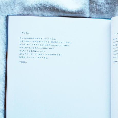 「AI」 千葉雅人/Chiba Masato 蒼穹舎/Sokyu-sha