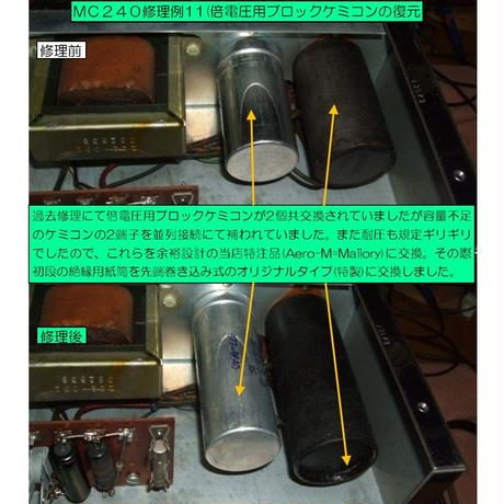 マッキントッシュMC240修理, McIntosh MC240修理,修理例.McIntoshMC240 repair