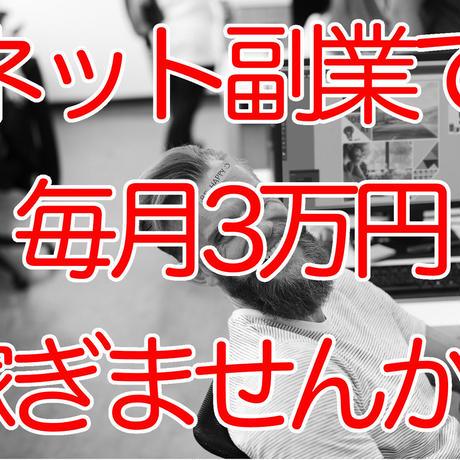 【おすすめ在宅副業】放置型サイトで簡単副収入 わずか1時間で作成した「ミニサイト」で毎月3万円を稼ぐ方法《主婦 学生 会社員 初心者》