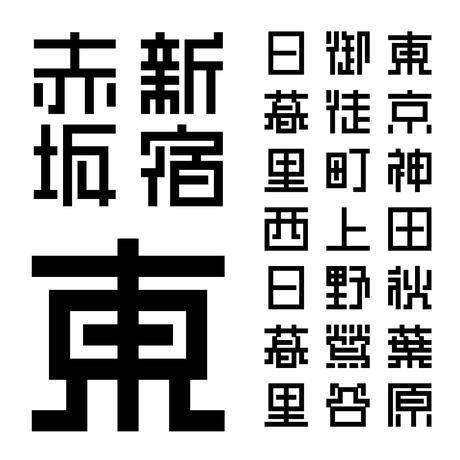 真四角書体 - Bold(Mashikaku-Bold)