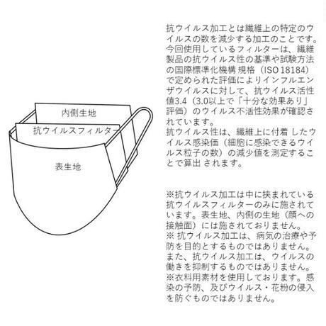 抗ウイルス性不織布内蔵マスク ブルー/ユニセックス #74A