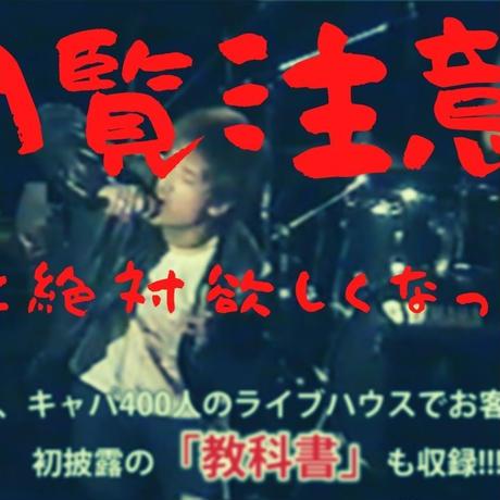 ザ・マスミサイル20周年記念 2枚組DVD 「成人式」