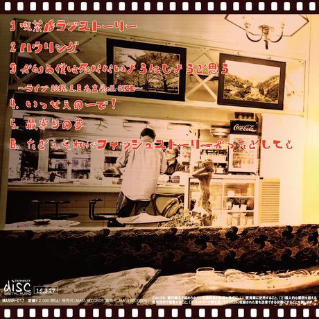 喫茶店ラブストーリー/喫茶店ラブストーリー