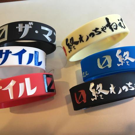 【新色登場!】NEWシリコンマスバンド