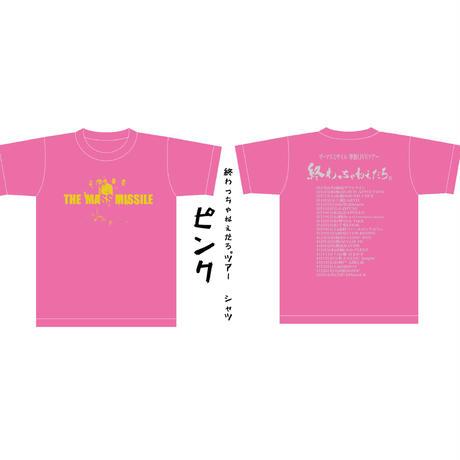 おっ讃歌Tシャツ/終わっちゃねえだろツアーTシャツ