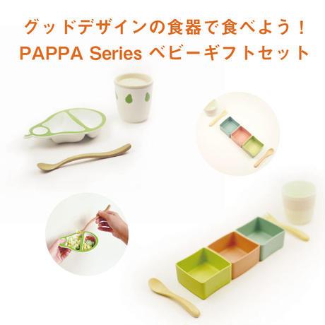 グッドデザインの食器で食べようセット