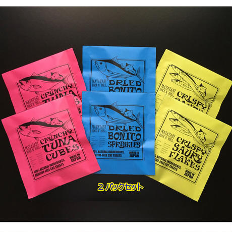 またたびロックンロール トリーツ3種パック(まぐろ・かつお・さんま)2パックセット