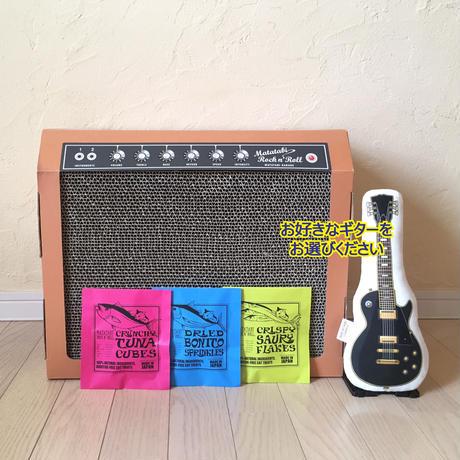 またたびロックンロール ギターアンプ(オーカー)、トリーツ3種パックとお好きなギターのセット